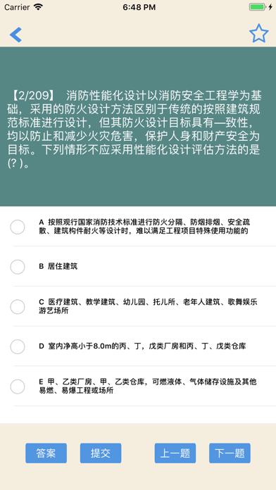 消防工程师随身学 - 最新资料 screenshot 8