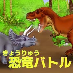 はじめての最強恐竜バトル(2人対戦用)