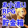 お小遣いRPG×貯金箱