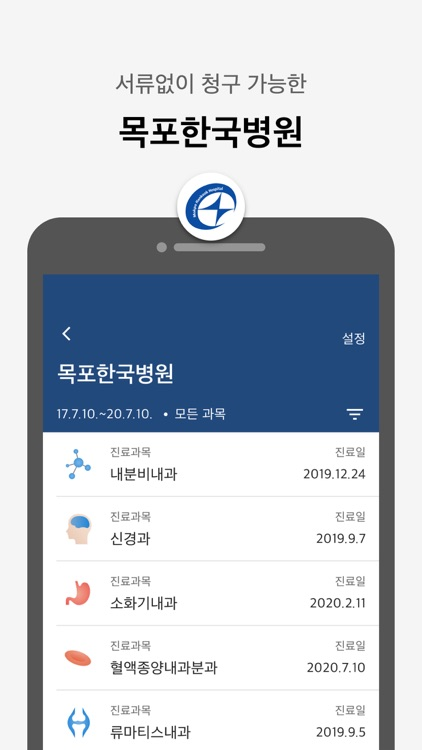 메디패스ㅣ끝내주는 보험청구 screenshot-8