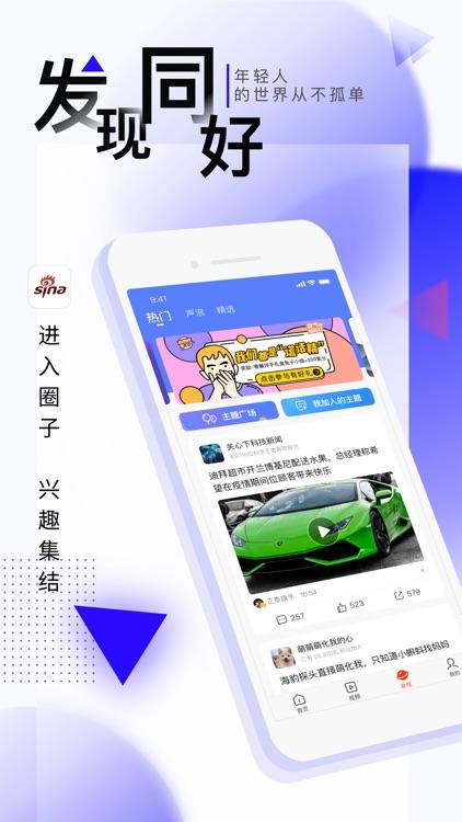 新浪新闻-热门头条资讯视频抢先看 screenshot-3