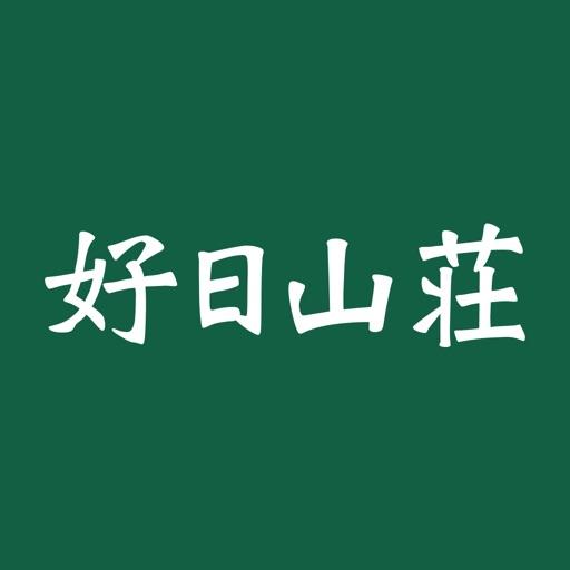 好日山荘公式アプリ -登山アウトドア用品の総合専門店-