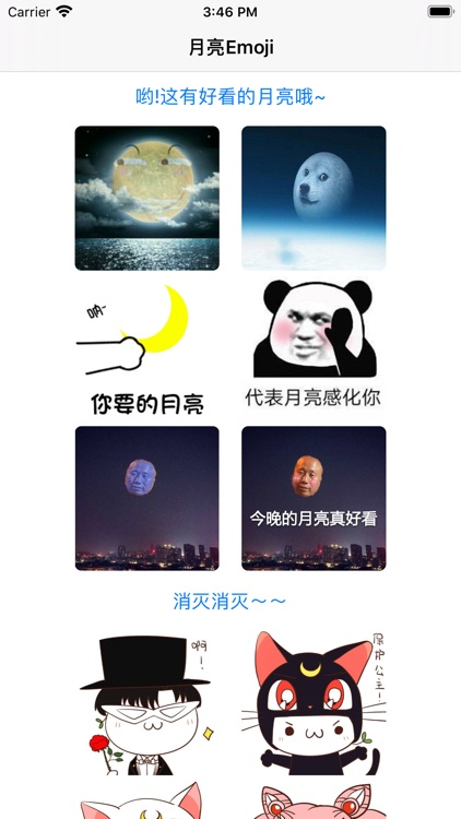 月亮 Emoji screenshot-2