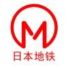 日本地铁-换乘路线和地图导航中文旅游案内