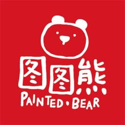 图图熊美术