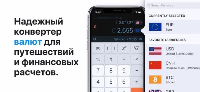 калькулятор самогонщика iphone