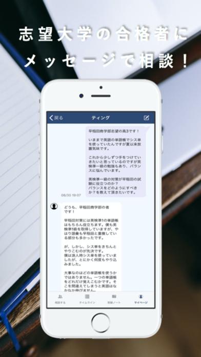 UniLink -現役難関大学生が回答する受験Q&Aアプリのおすすめ画像5