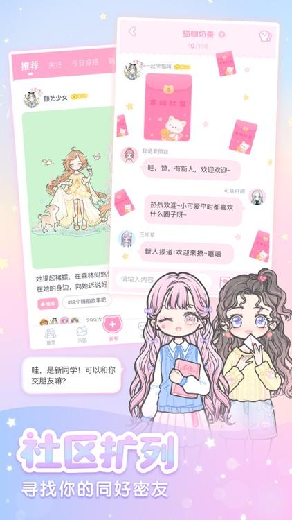 装扮少女 – 软萌系少女换装社区 screenshot-3