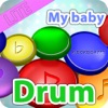 私の赤ちゃん ドラム lite - iPhoneアプリ