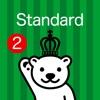 チャンクで英単語 Standard 2 for School