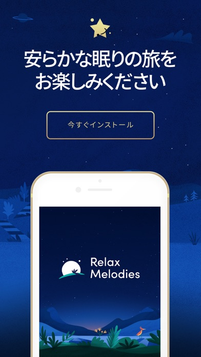 Relax Melodies: Sleep Sounds ScreenShot9