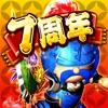軍勢RPG 蒼の三国志 - iPadアプリ