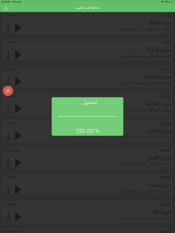 تحفيظ القرآن الكريم  Tahfiz screenshot 9