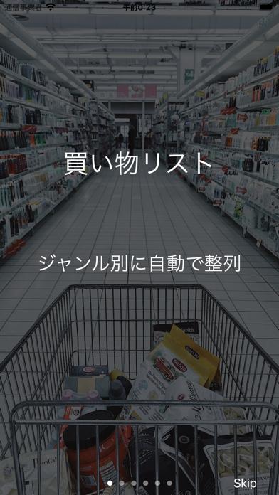 買い物リスト - ジャンル自動整列のスクリーンショット1