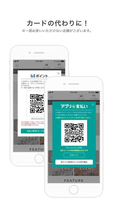 三井ショッピングパークアプリのスクリーンショット2