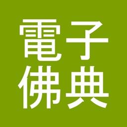 CBETA電子佛典2(非官方)