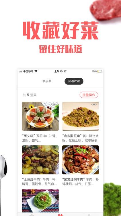 厨房菜谱-下厨房做饭做菜必备工具 screenshot-3