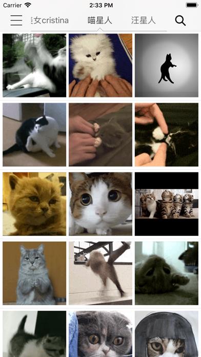 表情斗图 - 超级表情包斗图のおすすめ画像2
