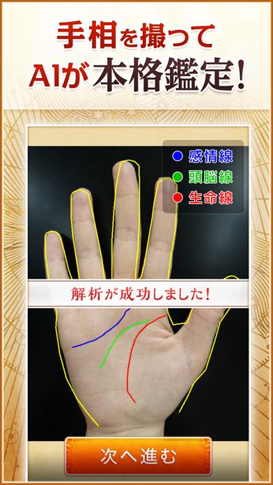 ザ・手相 Premium ScreenShot0