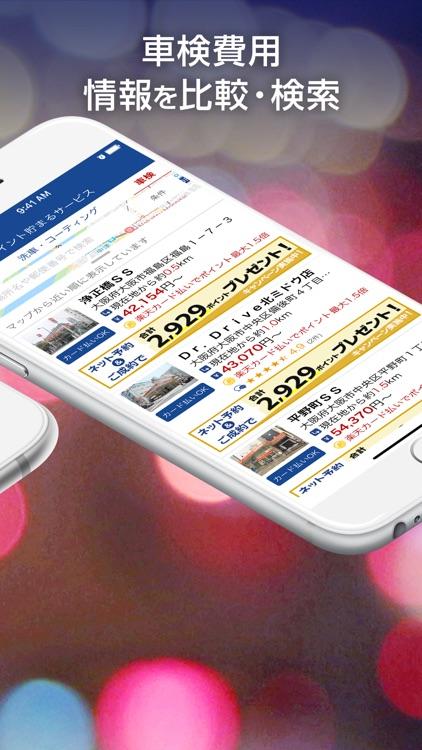 楽天ポイント貯まるガソリンスタンド - 楽天Car screenshot-4