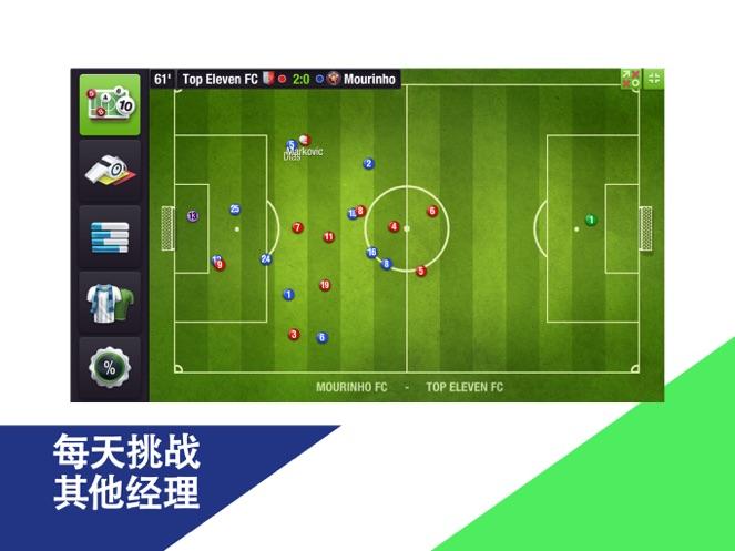 最强十一人:足球经理巅峰对决-3