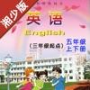 小学英语五年级上下册湘少版