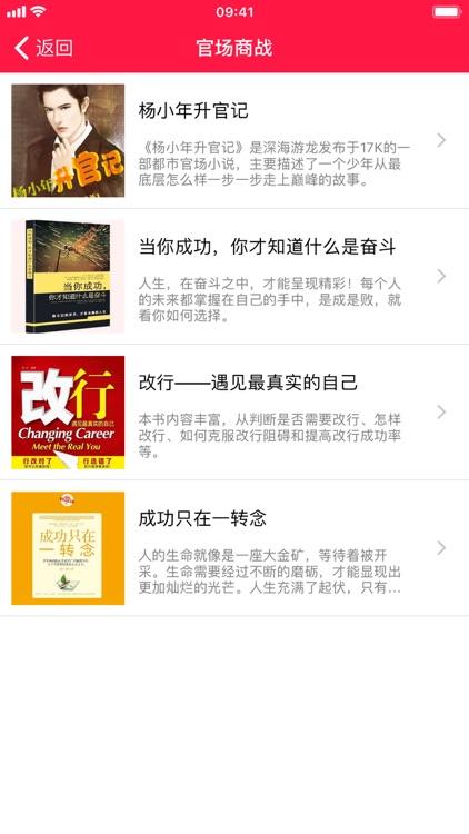 天天听书-听书追书神器2019春节娱乐必备 screenshot-4