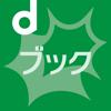 株式会社NTTドコモ - dブックマイ本棚 アートワーク