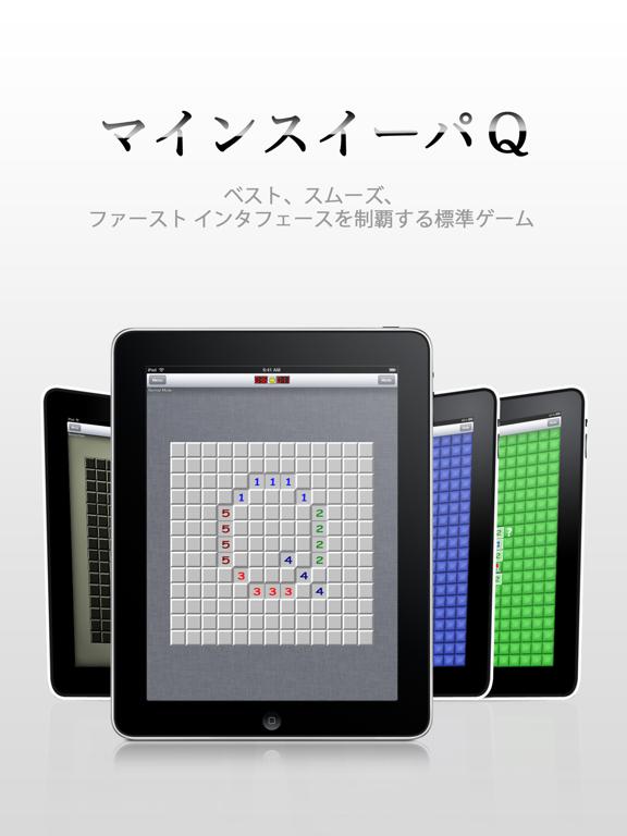 マインスイーパQ プレミアム for iPadのおすすめ画像1