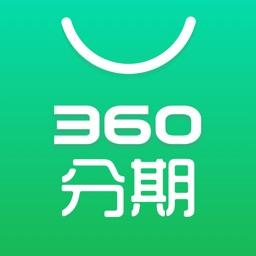 360分期-0首付分期消费平台