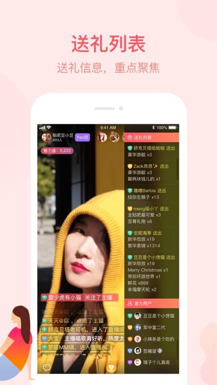 百度开播助手 screenshot-3