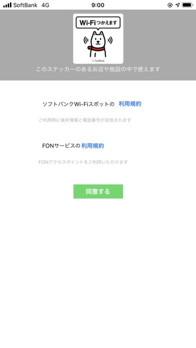 ソフトバンクWi-Fiスポットのおすすめ画像1