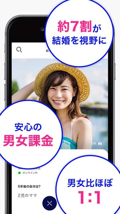 Match Japan マジメな出会い・婚活マッチングアプリ ScreenShot1