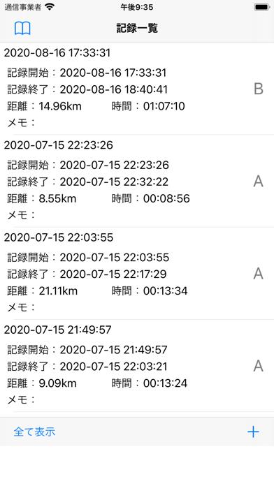 ルートヒストリー 〜GPSロガーアプリ〜 ScreenShot4