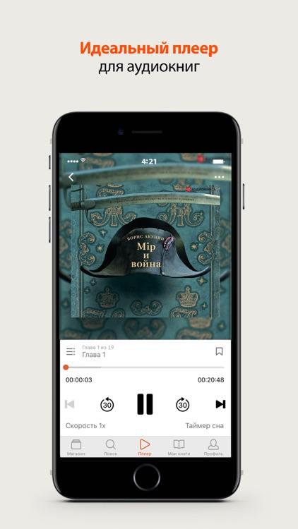 Listen to the audiobooks screenshot-6
