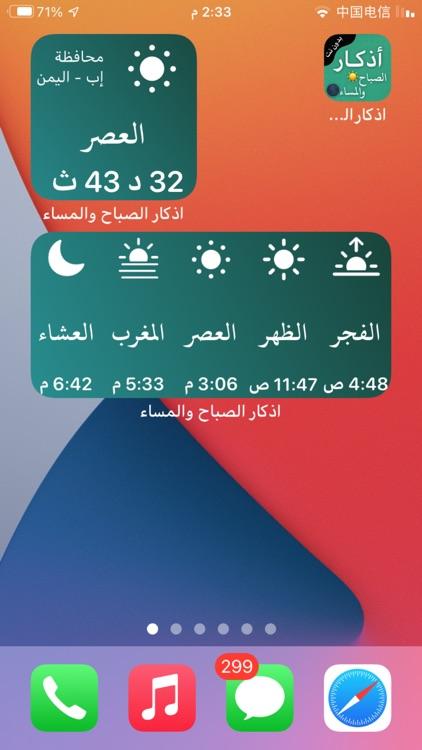 اذكار الصباح والمسـاء screenshot-7