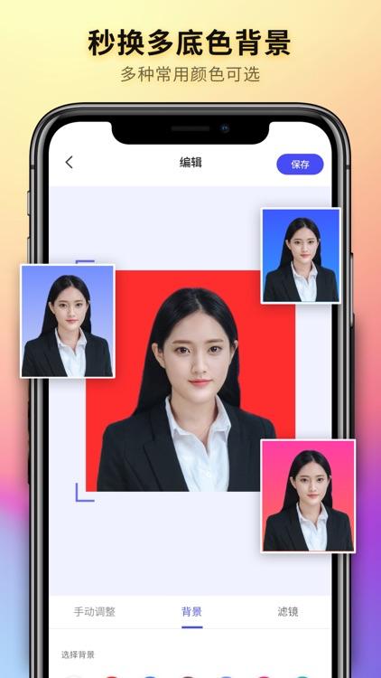 全能最美证件照 - 证件照制作换底色 screenshot-0