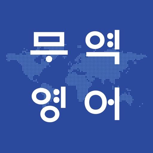 무역 영어 용어 사전