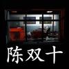 超杀:陈双十(孙美琪疑案S05E04)