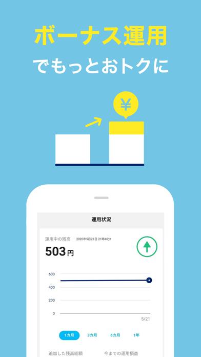 PayPay-ペイペイ(キャッシュレスでスマートにお支払い) ScreenShot9