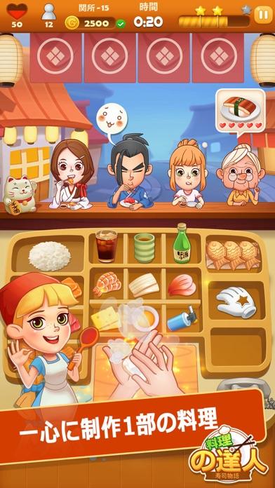 料理の達人:寿司物語
