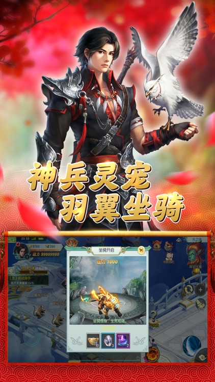江湖修真志:修罗武仙遮天修仙手游 screenshot-2