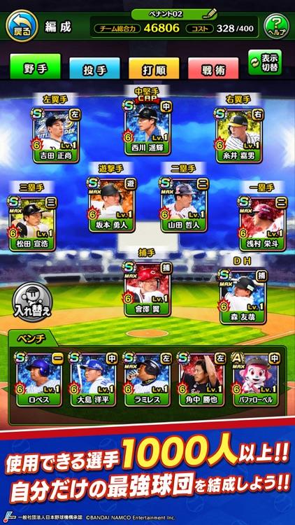 プロ野球 ファミスタ マスターオーナーズ screenshot-4