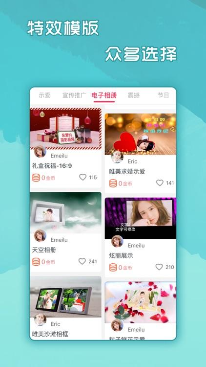 简影-Video Editor screenshot-3