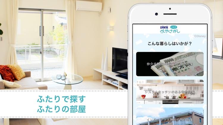 賃貸物件検索 ぺやさがし 同棲・二人暮らし向けお部屋探し screenshot-9