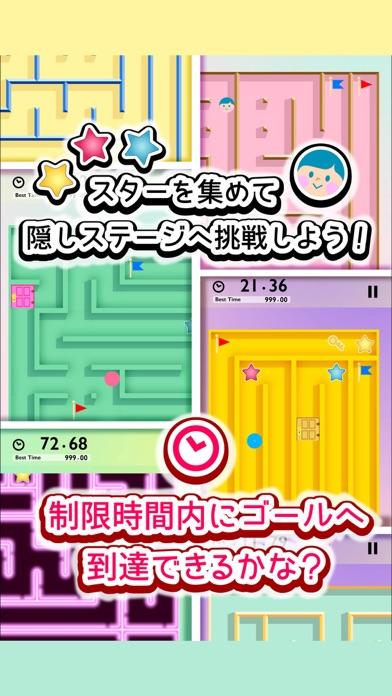 ふつうの迷路 人気のパズルゲームのおすすめ画像3