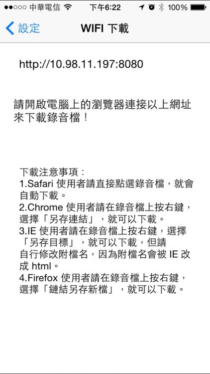 MP3 錄音筆 screenshot-4
