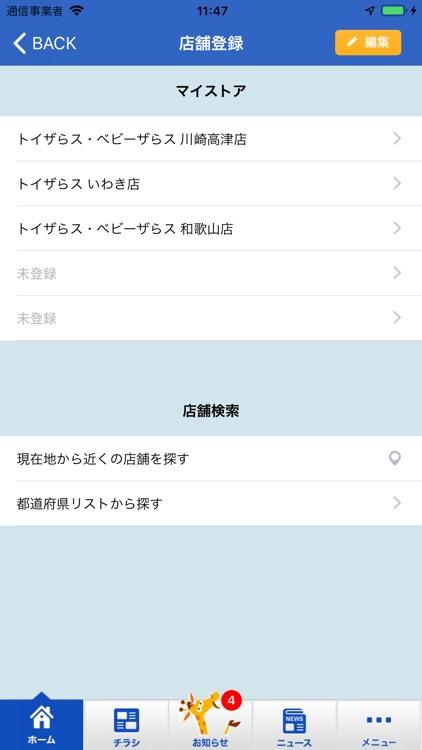 トイザらス・ベビーザらス screenshot-4