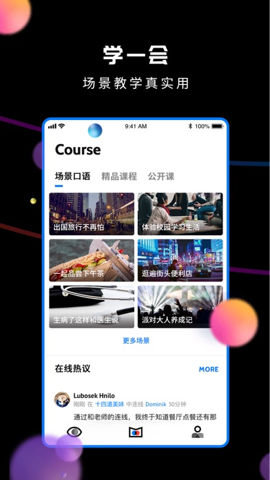 Screenshot for 朗果语言 in United States App Store