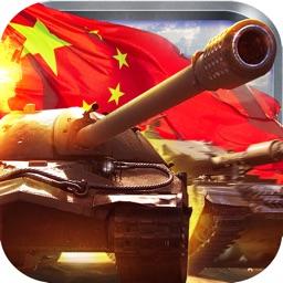 坦克大作战联盟-全球同服军事策略游戏